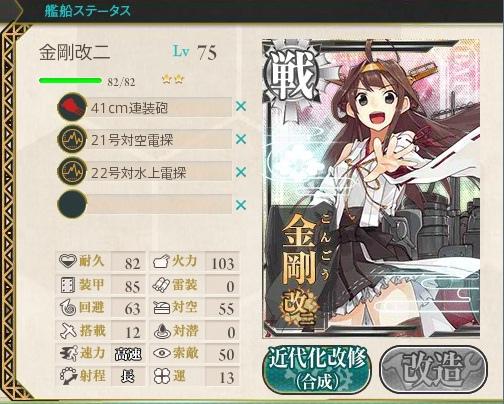 KONGOUKAI22.jpg