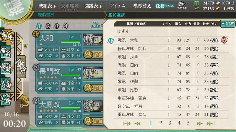 YAMATO20140206BUILD03.jpg