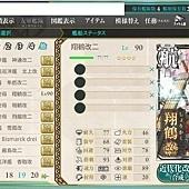 翔鶴改二4.jpg