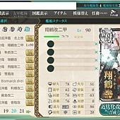 翔鶴改二甲4.jpg