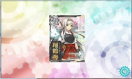 翔鶴改二甲3.jpg