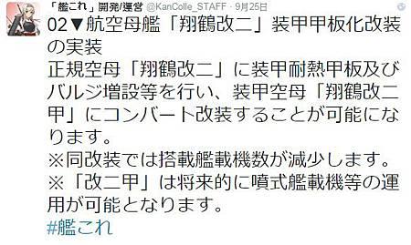 翔鶴改二甲5.jpg