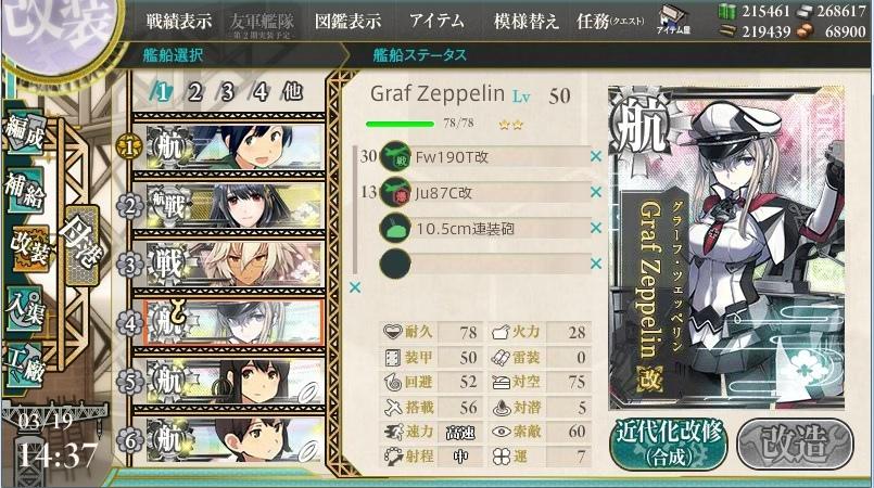 ZeppelinKai02.jpg