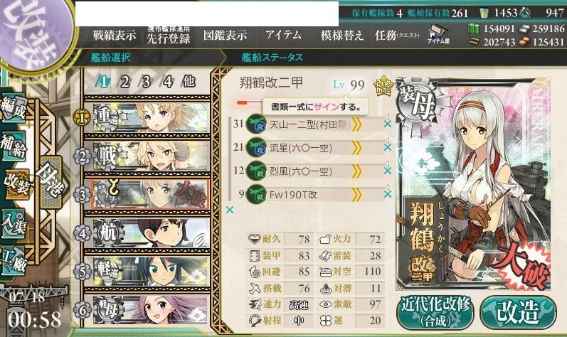翔鶴改二甲00
