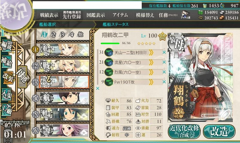 翔鶴改二甲02