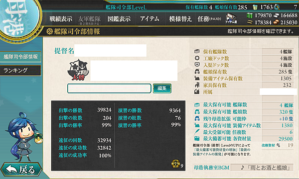 kancolle_20170612-120123227.png