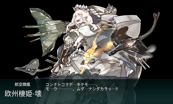 kancolle_20170912-035205358.png