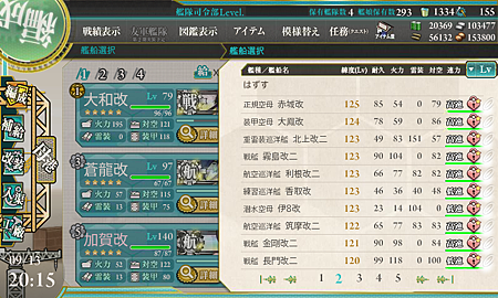 kancolle_20170913-201504033.png