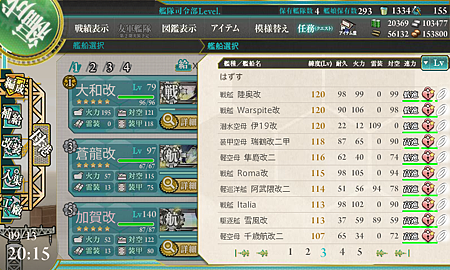 kancolle_20170913-201506376.png