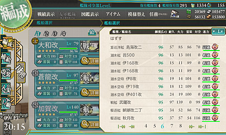 kancolle_20170913-201516624.png