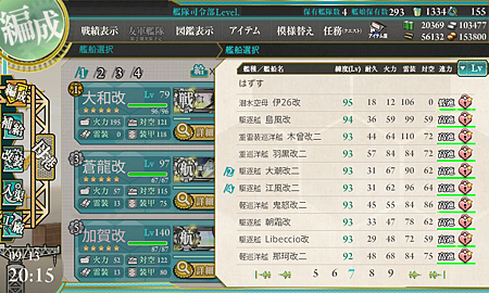 kancolle_20170913-201546760.png