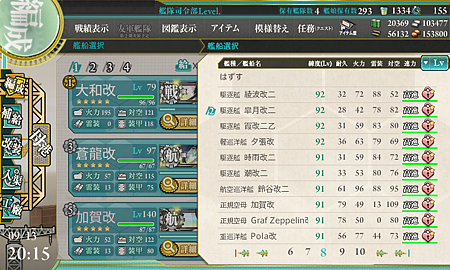 kancolle_20170913-201555666.png