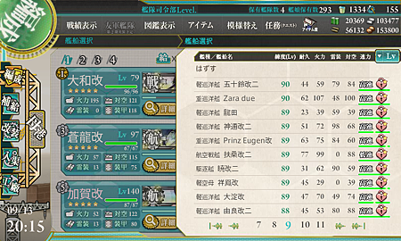 kancolle_20170913-201558497.png