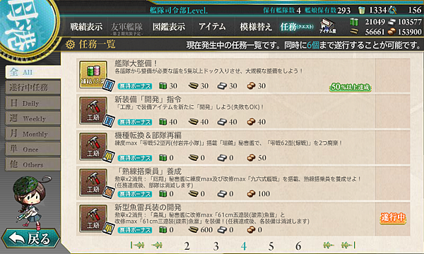 kancolle_20170913-203059376.png