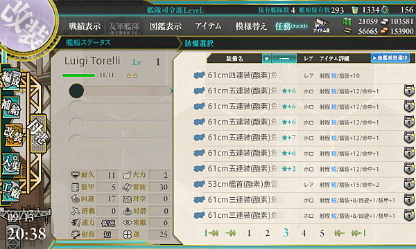 kancolle_20170913-203856024.png