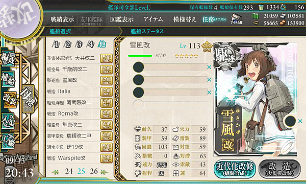kancolle_20170913-204305962.png