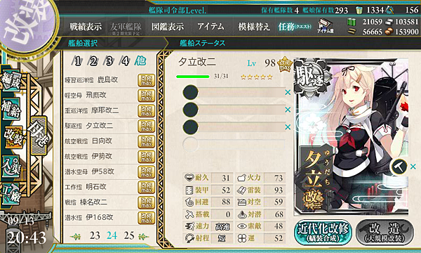 kancolle_20170913-204347257.png