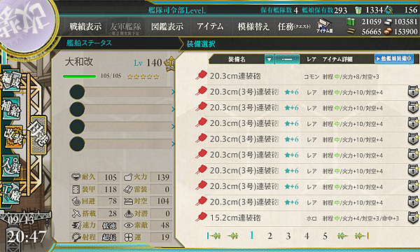 kancolle_20170913-204706065.png