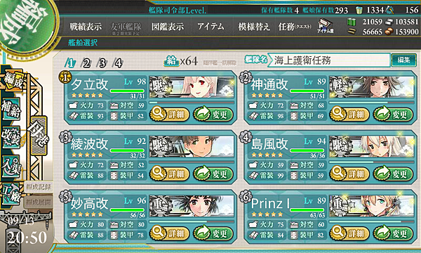 kancolle_20170913-205003722.png