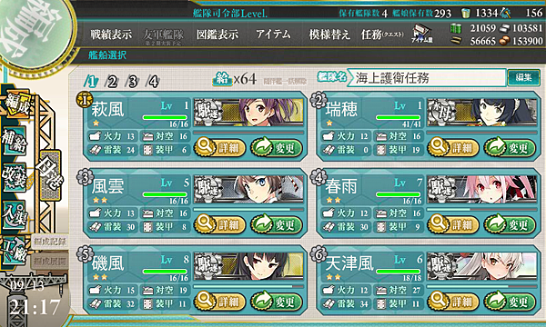 kancolle_20170913-211733643.png
