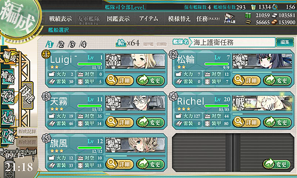 kancolle_20170913-211855211.png