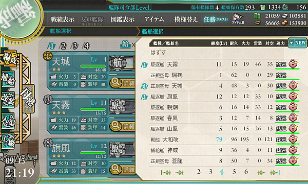 kancolle_20170913-211935588.png