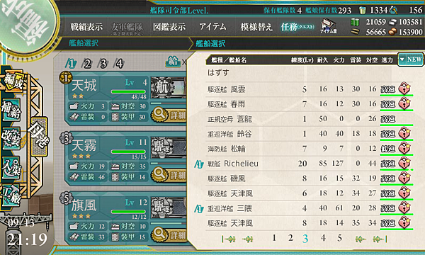 kancolle_20170913-211941778.png