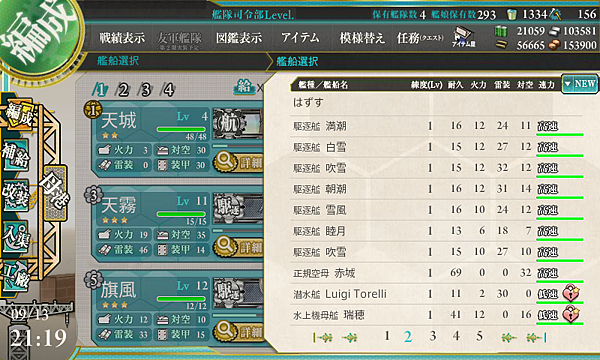 kancolle_20170913-211949099.png