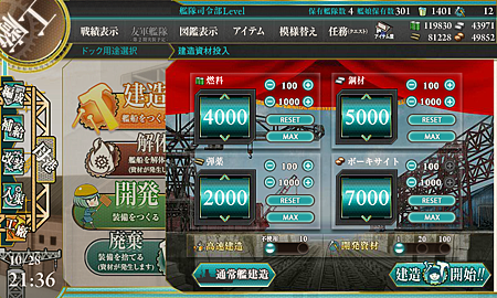 kancolle_20171028-213636080.png