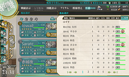 kancolle_20171028-213137815.png
