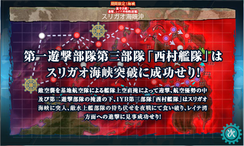 kancolle_20171210-214945229.png