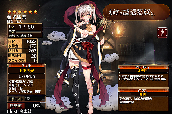 kancolle_20180614-161015471.png