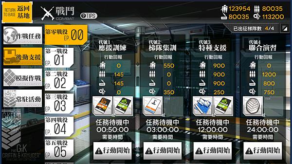 kancolle_20180926-213308167.png
