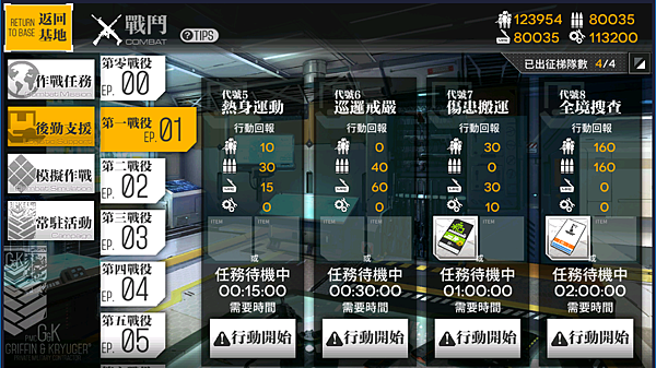 kancolle_20180926-213309898.png