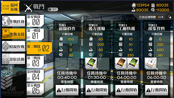 kancolle_20180926-213312382.png