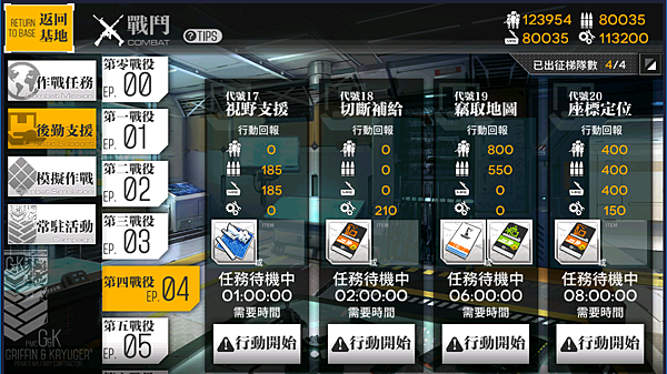 kancolle_20180926-213316500.png