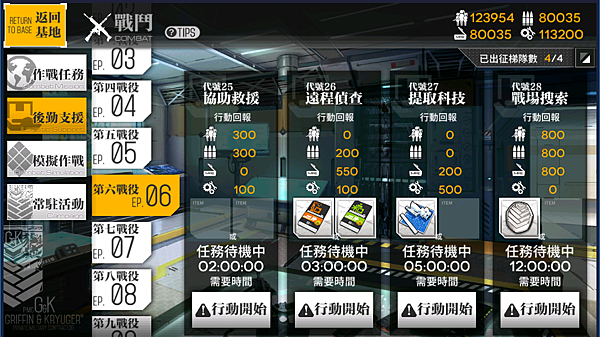 kancolle_20180926-213321220.png