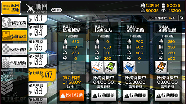 kancolle_20180926-213323451.png