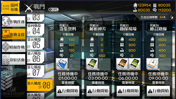 kancolle_20180926-213325335.png