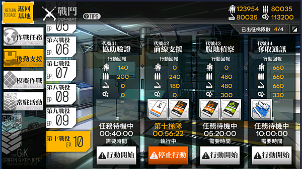 kancolle_20180926-213329821.png