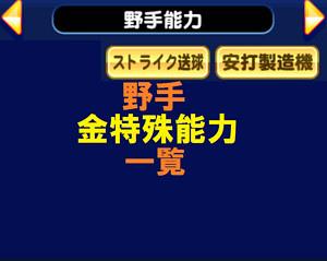 yasyu-kintoku.jpg