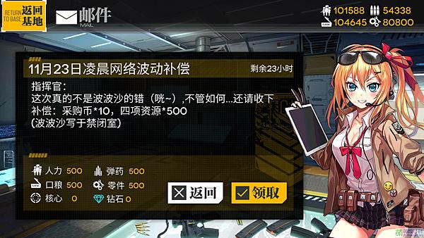 1280px-2016年11月23日凌晨网络波动补偿.png
