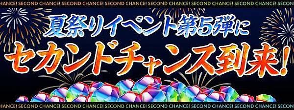 secondchance_result.jpg
