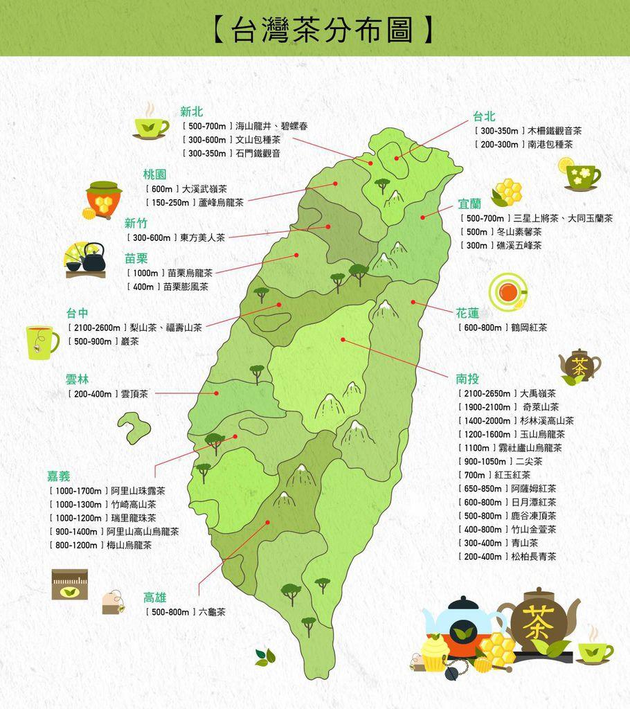 台灣茶_1300x1463 (1)(1).jpg