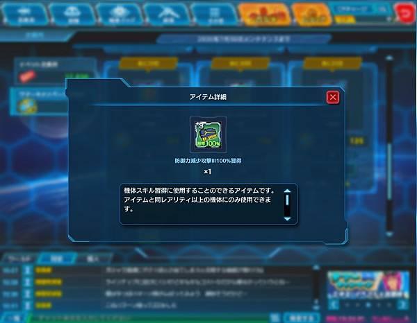 kancolle_20200709-143158312_result.jpg
