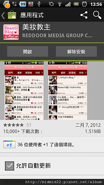 screenshot_2012-02-17_1356_1[1]