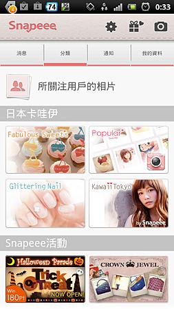screenshot_2012-10-16_0033[1]