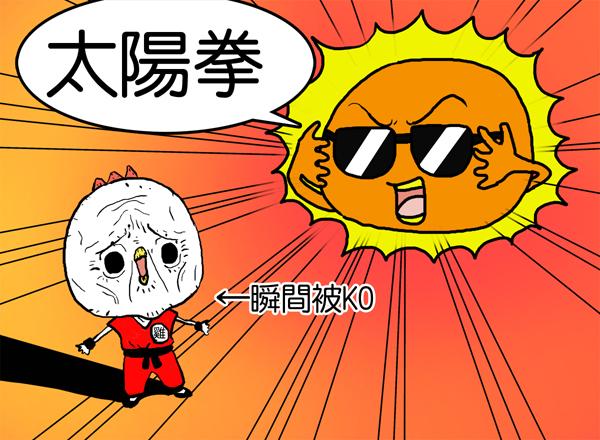 太陽拳拷貝