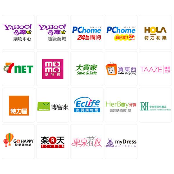 19大網購商家_列表