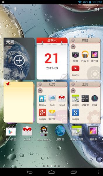 Screenshot_2013-09-21-14-58-05
